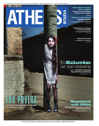 4d0e902ecc9 Athens Voice 383 by Athens Voice - issuu