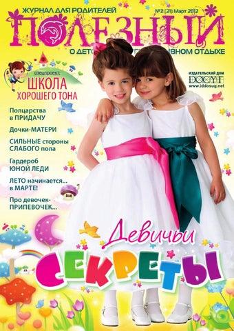 61ed149c039 Полезный №21 by Journal Dosug