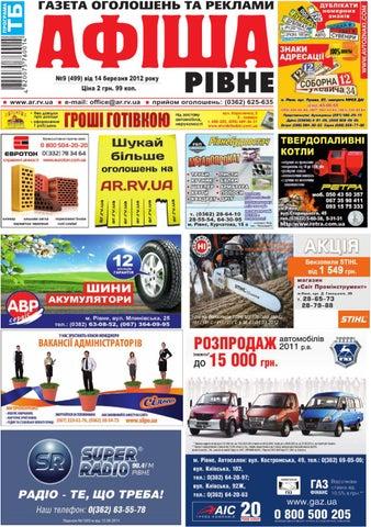 0853b8e18475 №9 (499) від 14 березня 2012 року Ціна 2 грн. 99 коп. www.ar.rv.ua