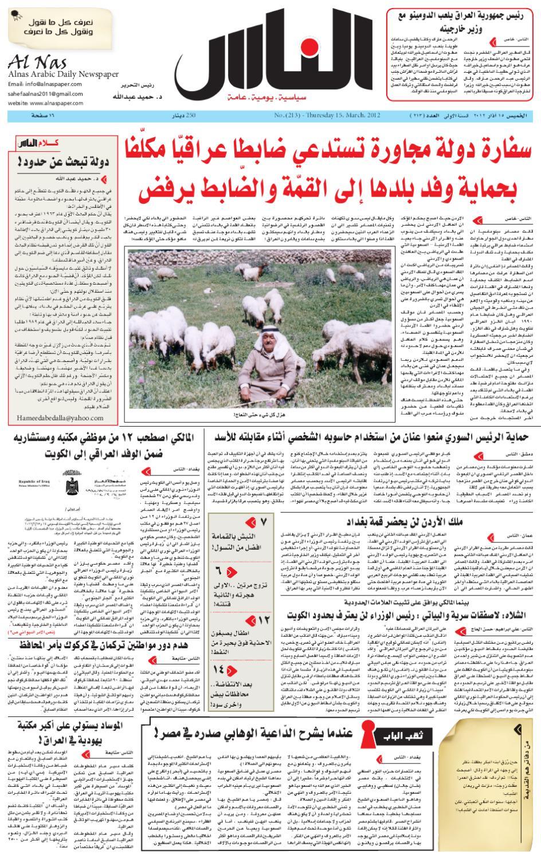 fb7a58df4 alnaspaper no.213 by صحيفة الناس - issuu