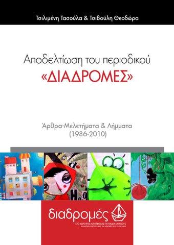 Apodeltiosi tou periodikou DIADROMES 1986-2010 by Εκδόσεις Ψυχογιός ... 0e79256e731