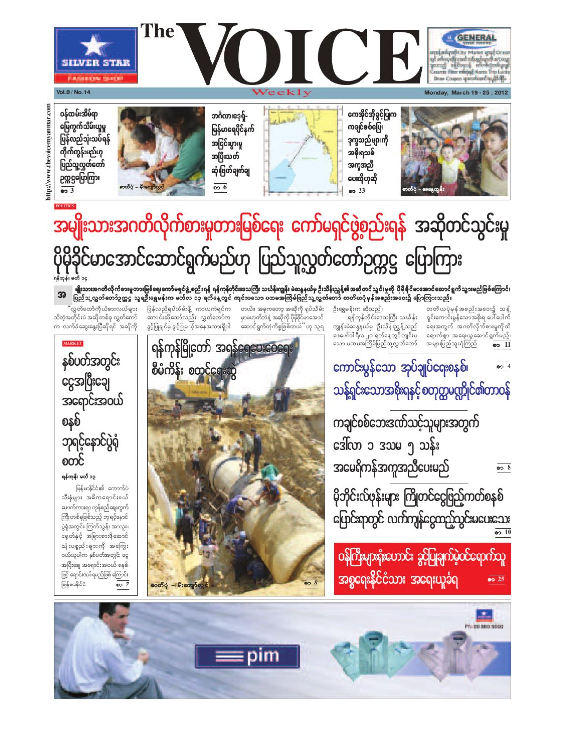 Myanmar Journals Free Download Home: The Voice Weekly Journal In Myanmar/Burmese By The