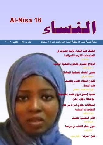 a43c3f463 Al-Nisa Magazine by loay harun - issuu