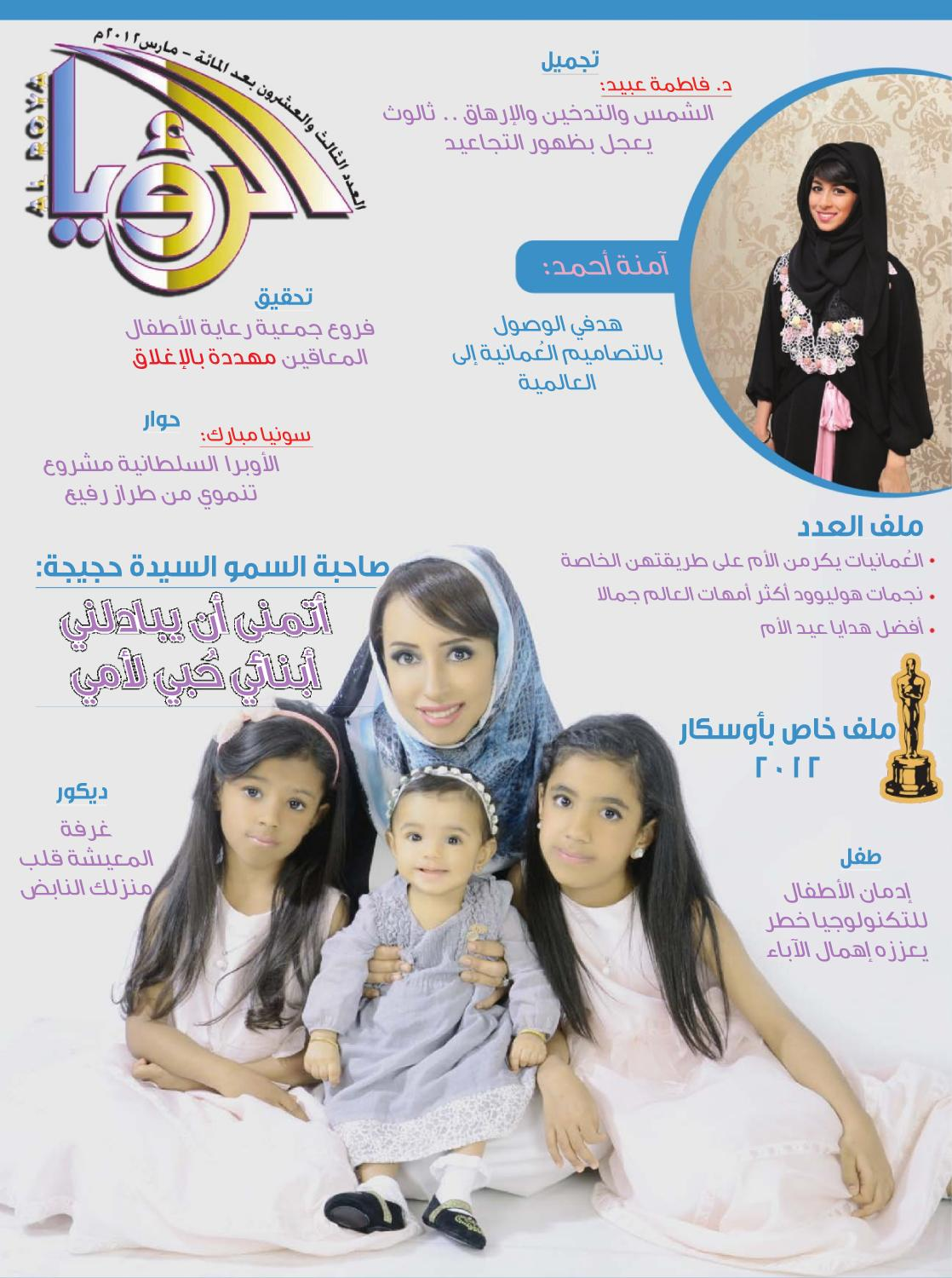 187100eab35ff march2012 by ALROYA Magazine - issuu