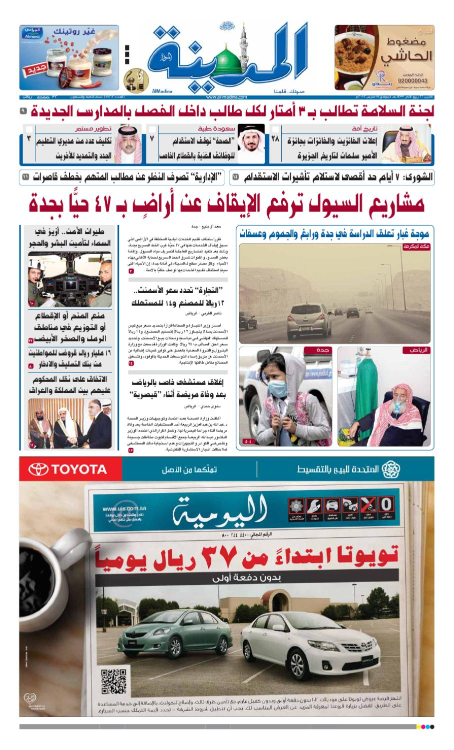 3abbb72eaf069 Almadina20120319 by Al-Madina Newspaper - issuu