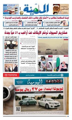 3e79c23914372 Almadina20120319 by Al-Madina Newspaper - issuu