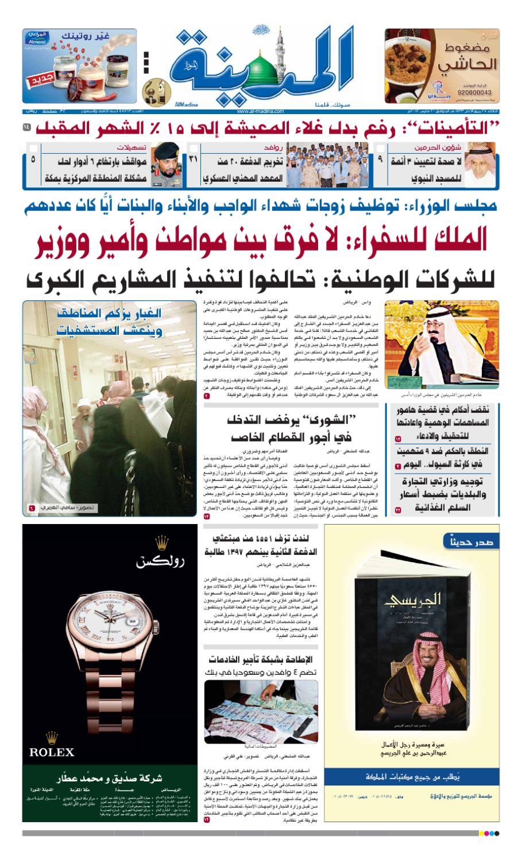 8e94e8d1a58e6 Almadina20120320 by Al-Madina Newspaper - issuu
