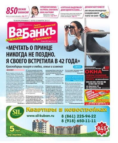 Банк ПСА Финанс Рус — рейтинг, отзывы, адрес, официальный сайт, номера телефонов горячей линии в Краснодаре 22