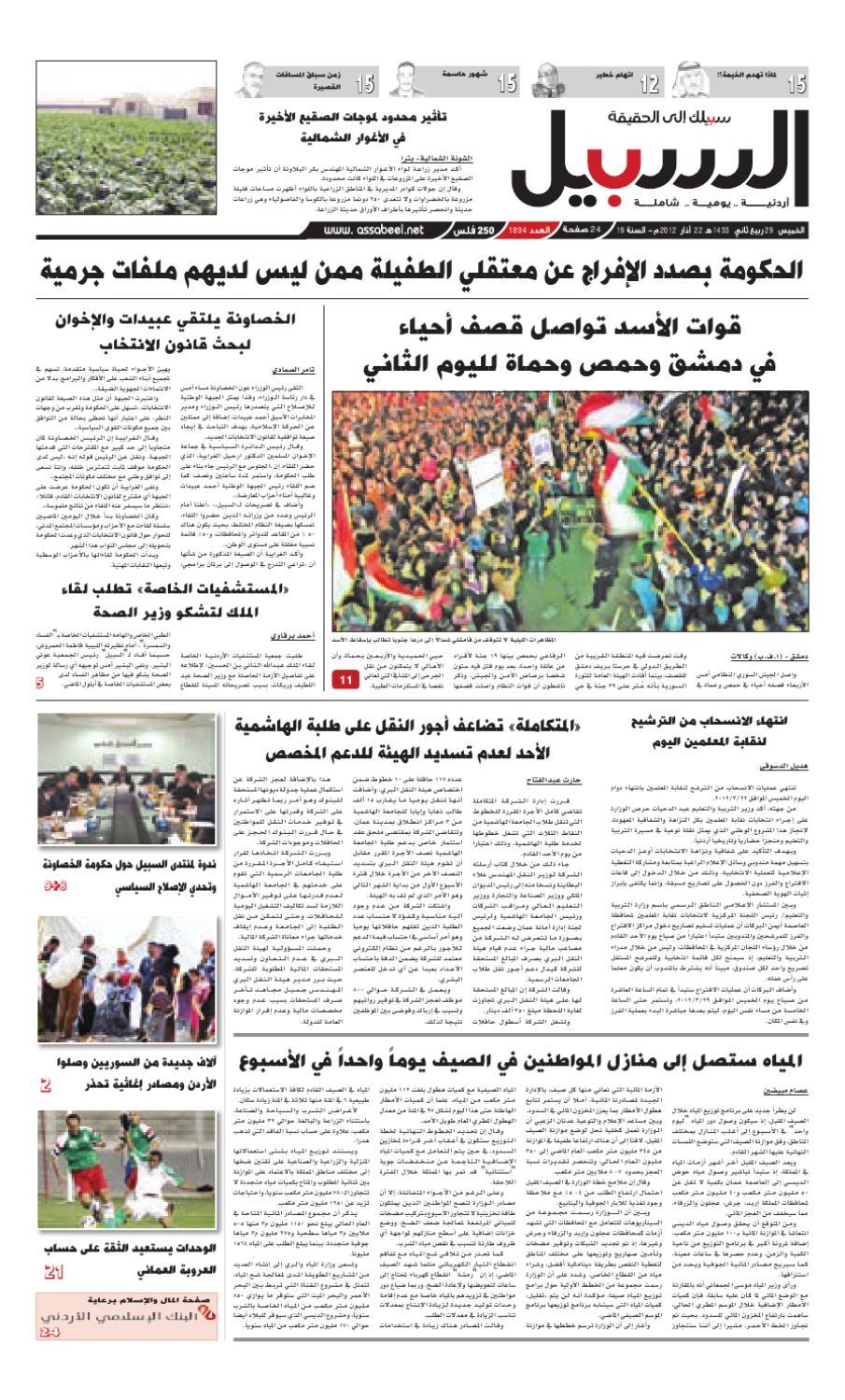 381c175b65fff عدد الخميس 22 اذار 2012 by Assabeel Newspaper - issuu