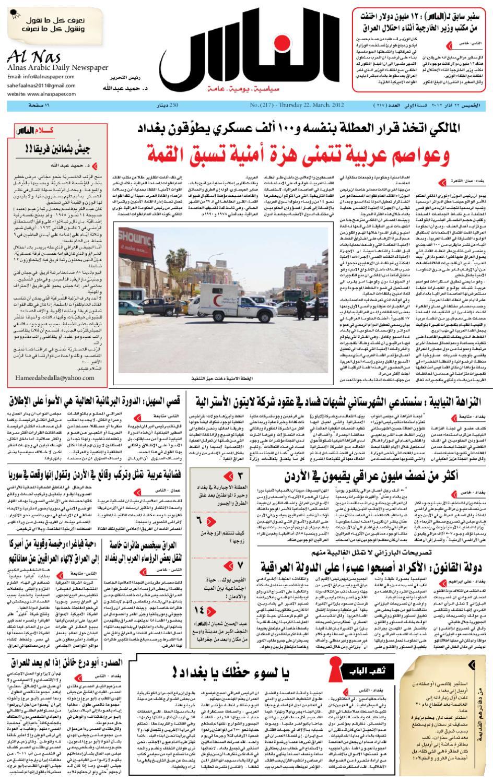 544e576c5 alnaspaper no.217 by صحيفة الناس - issuu