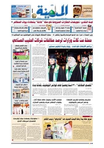 7c3f609468a0e madina 20120322 by Al-Madina Newspaper - issuu
