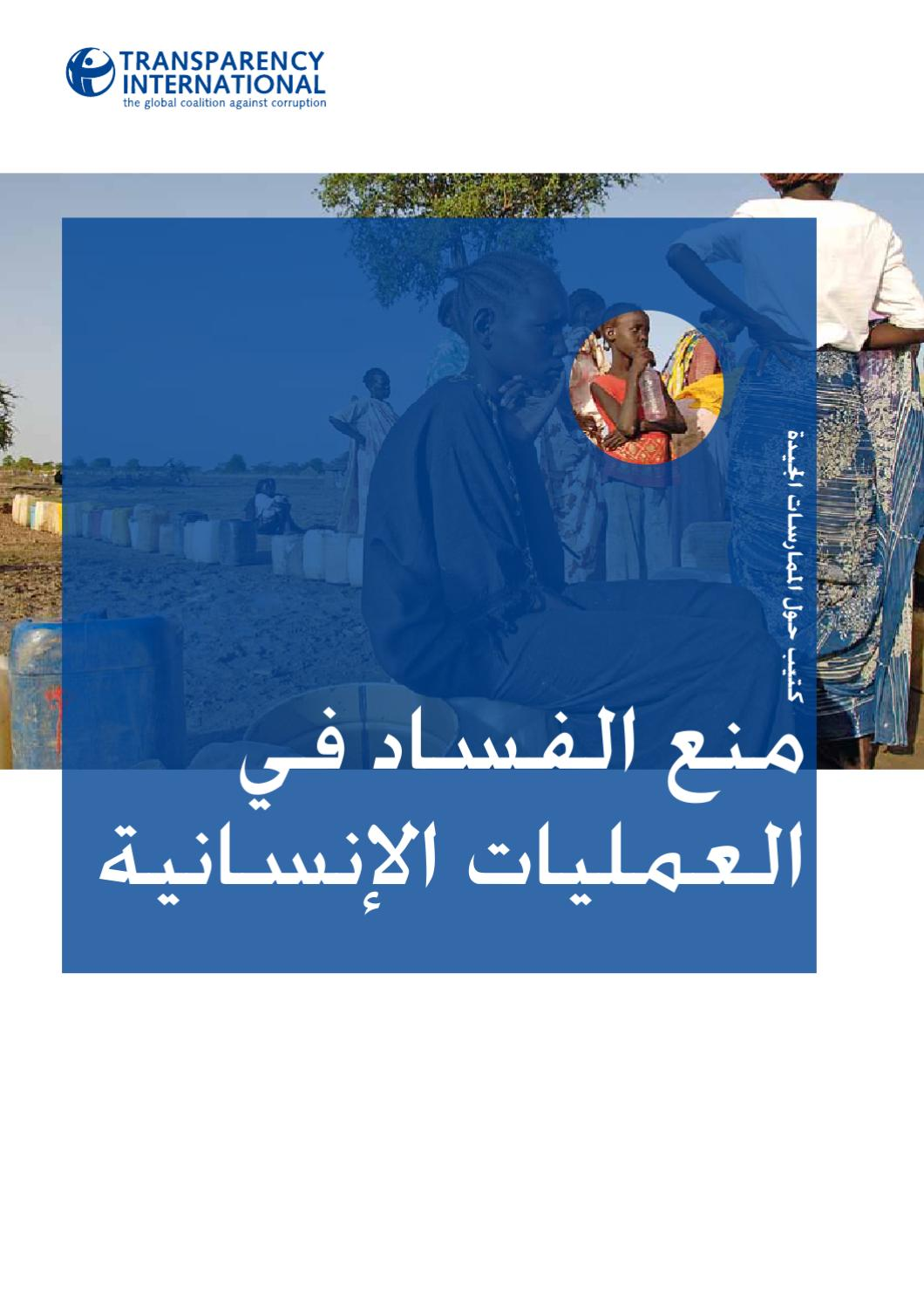 Preventing Corruption In Humanitarian Operations By Transparency International Issuu