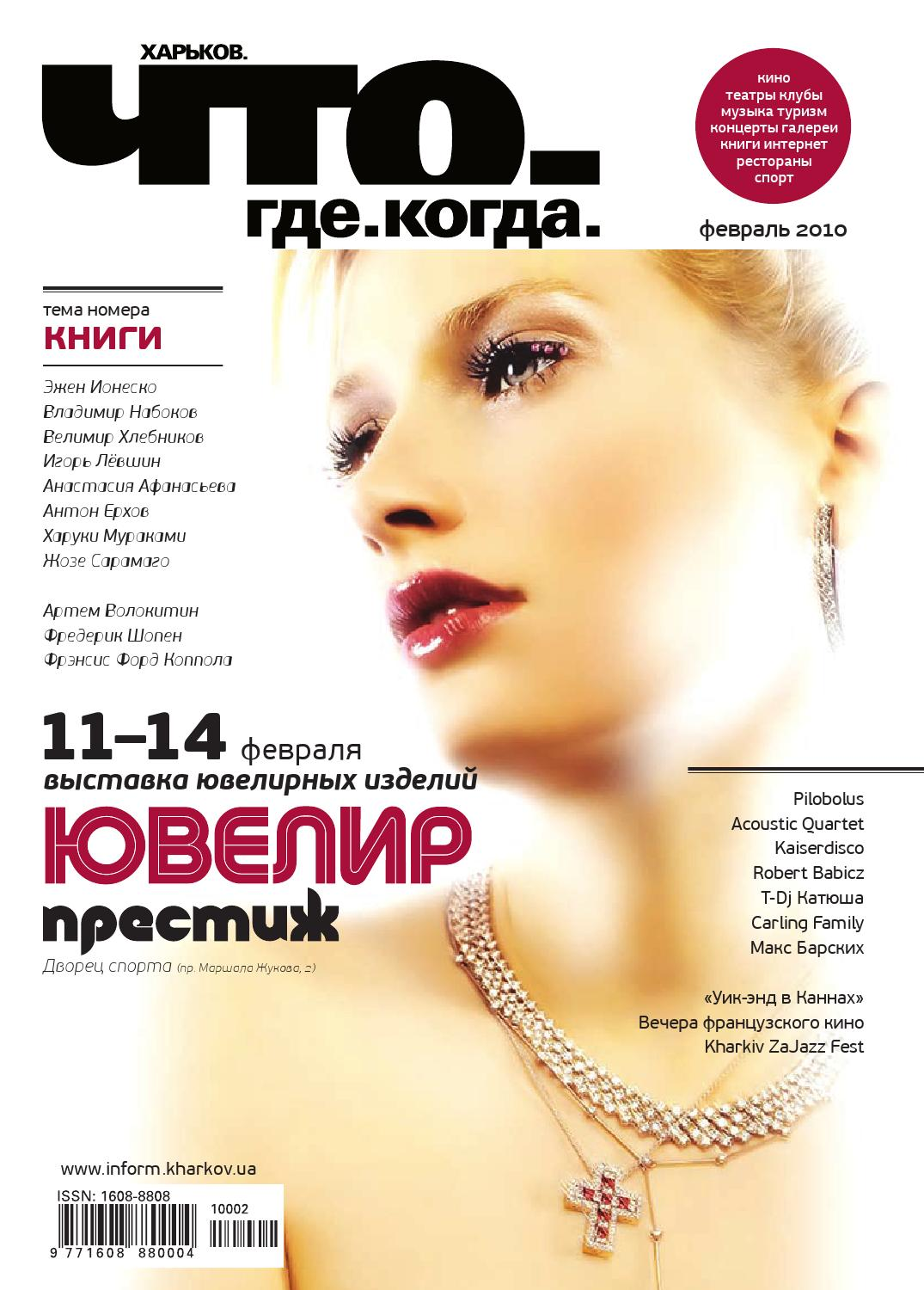 февраль 2010 by Chto Gde - issuu e324a27450a