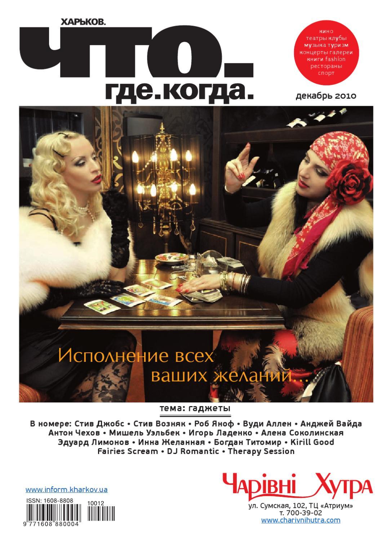 Секси Жанна Воробьева – Женские Мечты О Дальних Странах (2010)