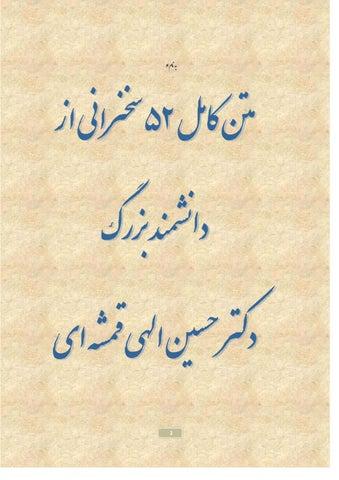 PDF) ديوان حافظ | Ahmet Turgut - Academia.edu