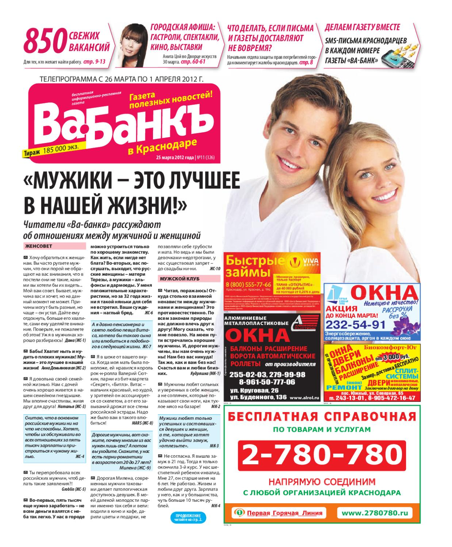 Пермь объявления вабанк знакомства газета