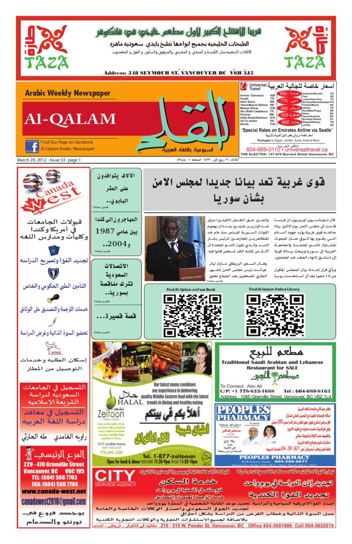 843a535a84e82 Al-Qalam Issue 53 by Al-Qalam Arabic Newspaper - issuu