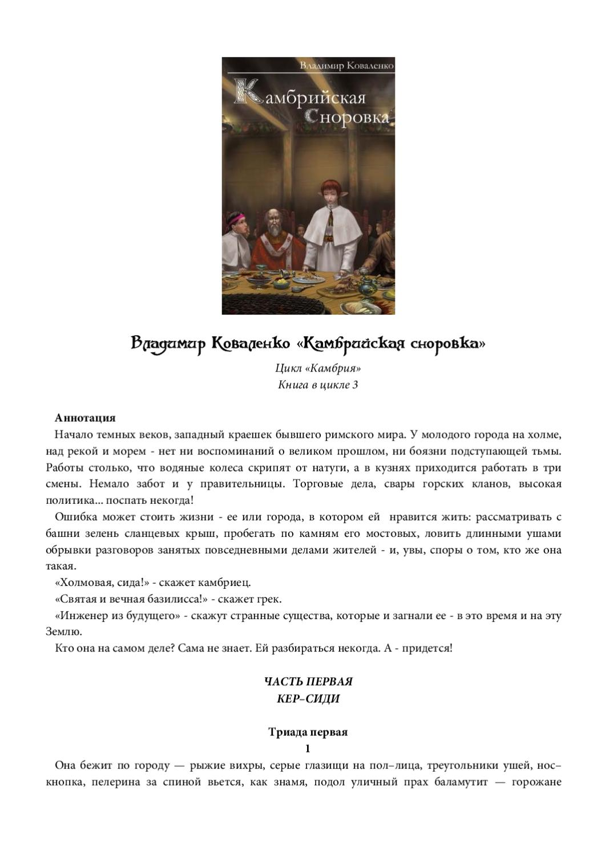 Владимир Коваленко - Камбрийская сноровка by Mitr Zabatar - issuu 4a06a55fbcad2