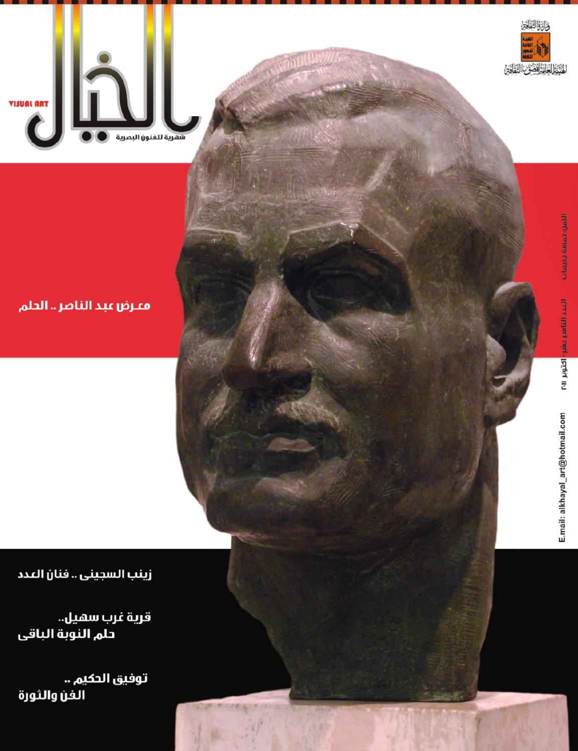 2d3ef0873 Khayal19 by Mohamed Mokhtar - issuu