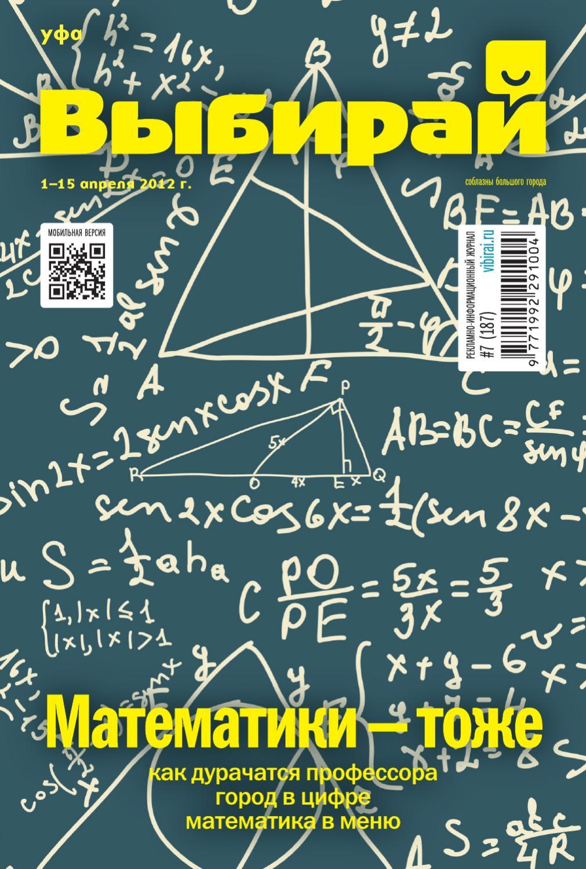 9d9538536bd Выбирай 7 (187) на 1-15 апреля 2012 года by vibirai.ufa - issuu