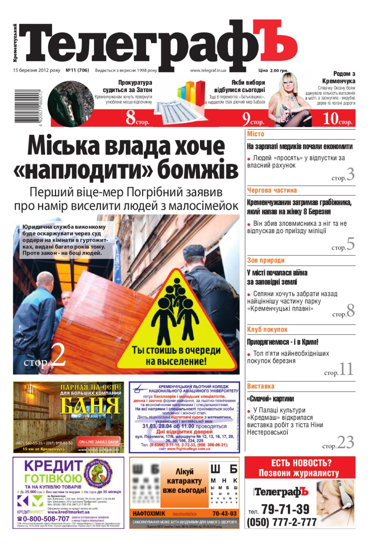 011 by Кременчугский ТелеграфЪ - issuu 14f4009d4a787