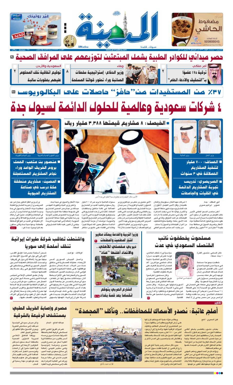 add69a91badb3 Almadina20120329 by Al-Madina Newspaper - issuu