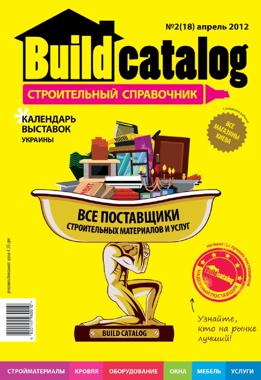 Build Catalog  2(18) Март 2012 by Nikitina Katerina - issuu 63d98bbc03d