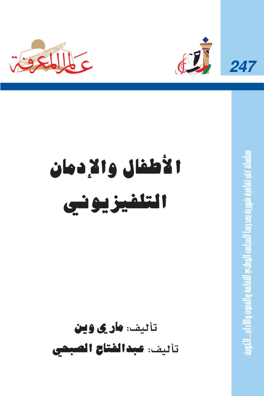 2b437faffb0ef كتاب الأطفال والإدمان التلفيزيوني by al- shamoa.com - issuu