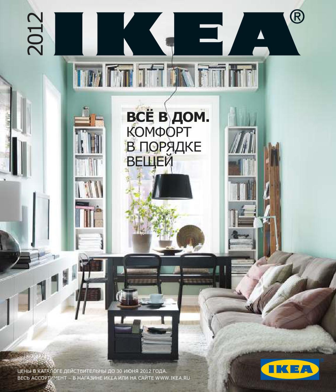 Ikea нарисовали член