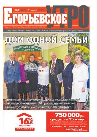 Документы для кредита Егорьевская улица чеки для налоговой Самаркандский Квартал 137а бульвар