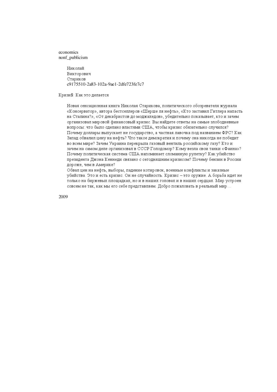 анализ крови на сахар для бортпроводников