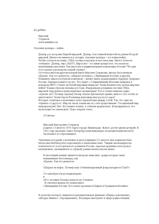 Шар. Дымовский гранит Пикалево памятник из гранита Ногинск