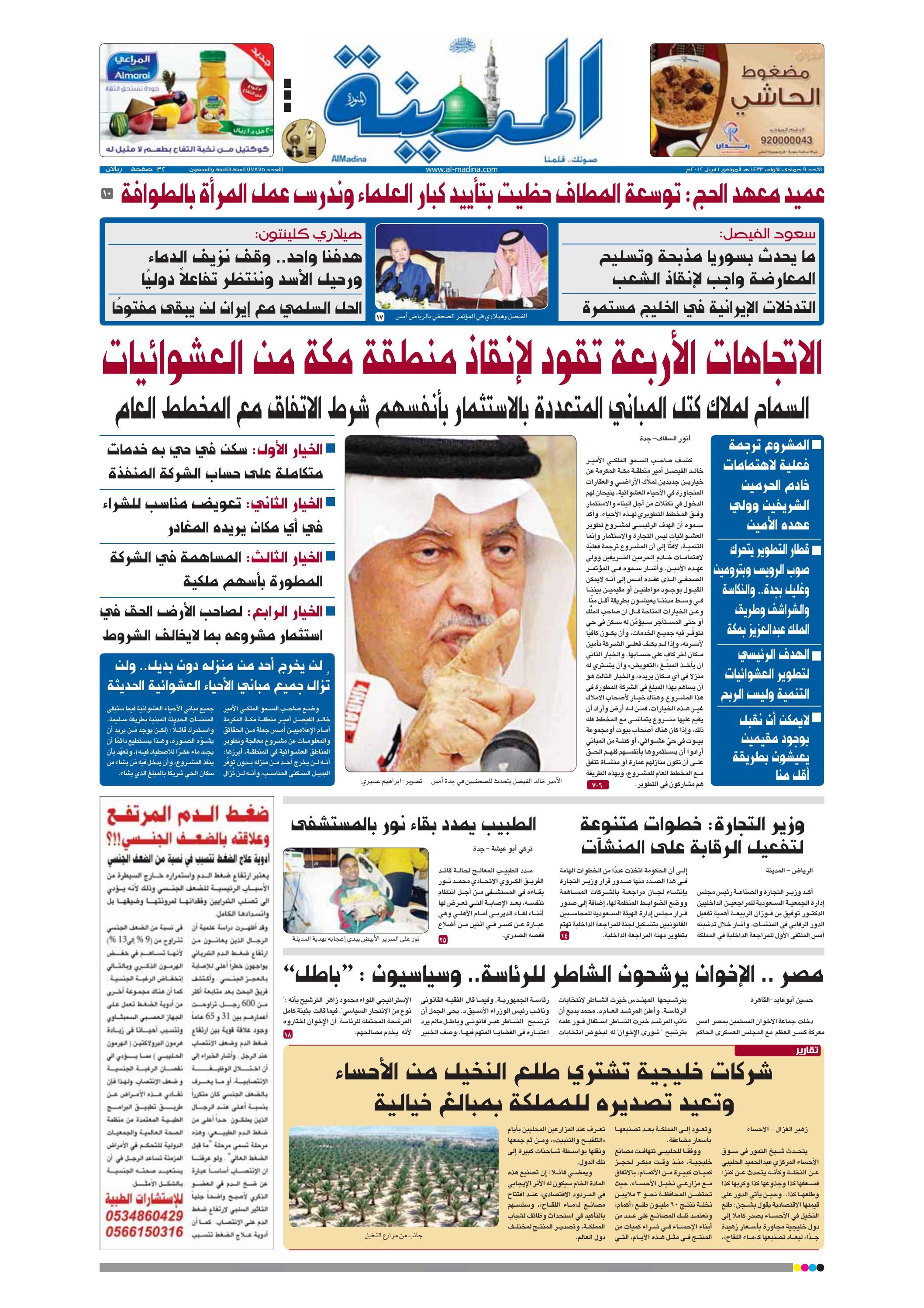 3b3763864 madina 20120401 by Al-Madina Newspaper - issuu