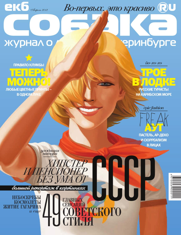 екб.собака.ru   апрель 2012 by екб.собака.ru - issuu 97aea9e3d87