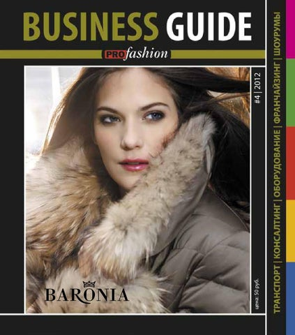 71740c78518 Business Guide №1 2012 by PROfashion - issuu