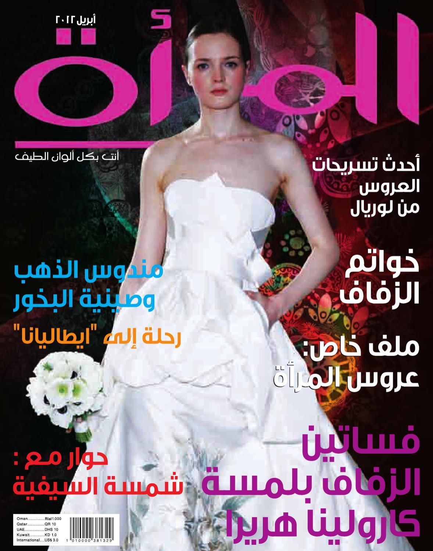 e0fc68abbcb57 almara april 12 by oeronline emagazine - issuu