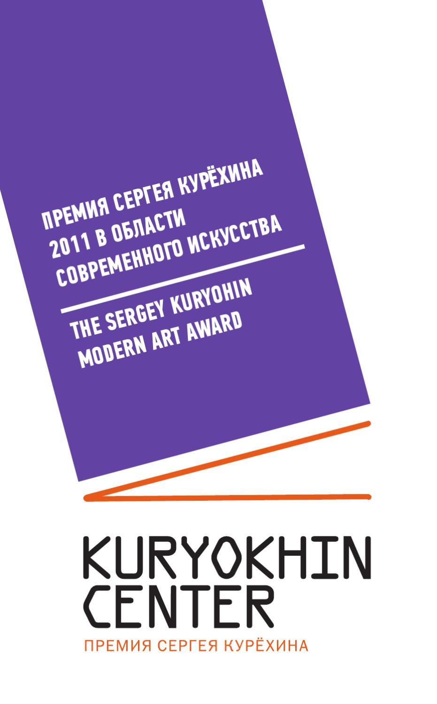 Brick stamp of Sergey Pavlovich Kan and K