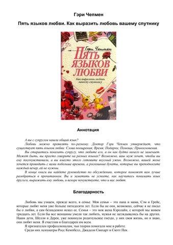 Чепмен 5 языков любви читать онлайн   452x320
