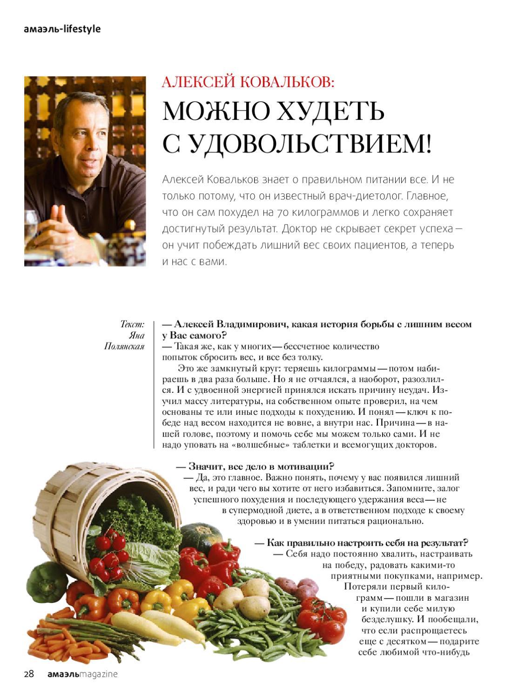 Диета ковалькова все этапы подробно официальный сайт