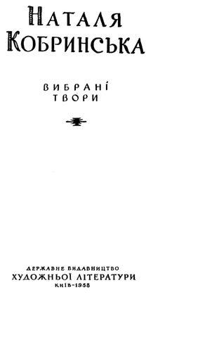Вибрані твори by Евгений Захаревич - issuu 91c621b66403a