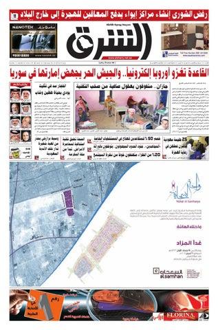2b305ec54d7b8 الشرق المطبوعة - عدد 126 by صحيفة الشرق السعودية - issuu