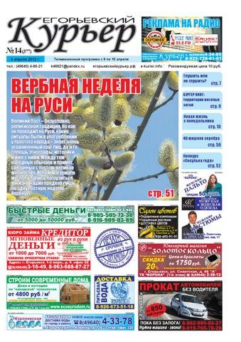 Займы под птс в москве Заболотье деревня займ под птс Чоботовская 7-я аллея