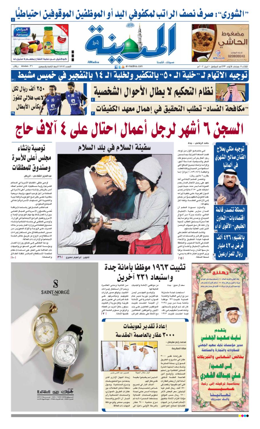 651733f2d Almadina20120410 by Al-Madina Newspaper - issuu