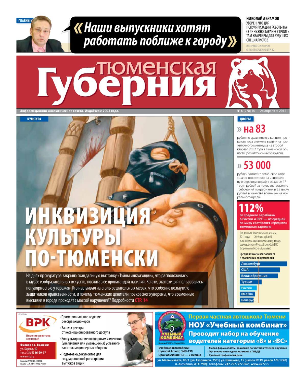 губерния газета знакомства