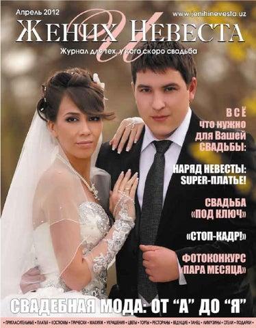 Марина зарринг невесты отдаются прямо на свадьбе фото голых телок астрахани
