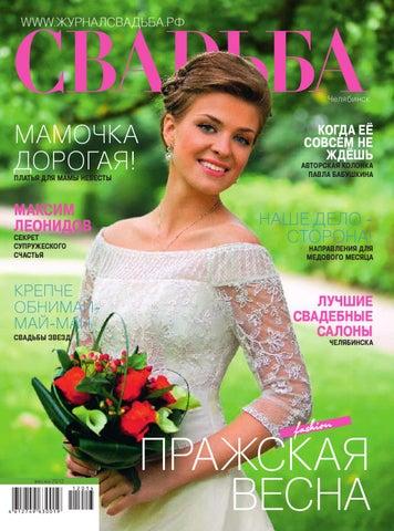 Российская первая брачная ночь молодоженов скрытая камера
