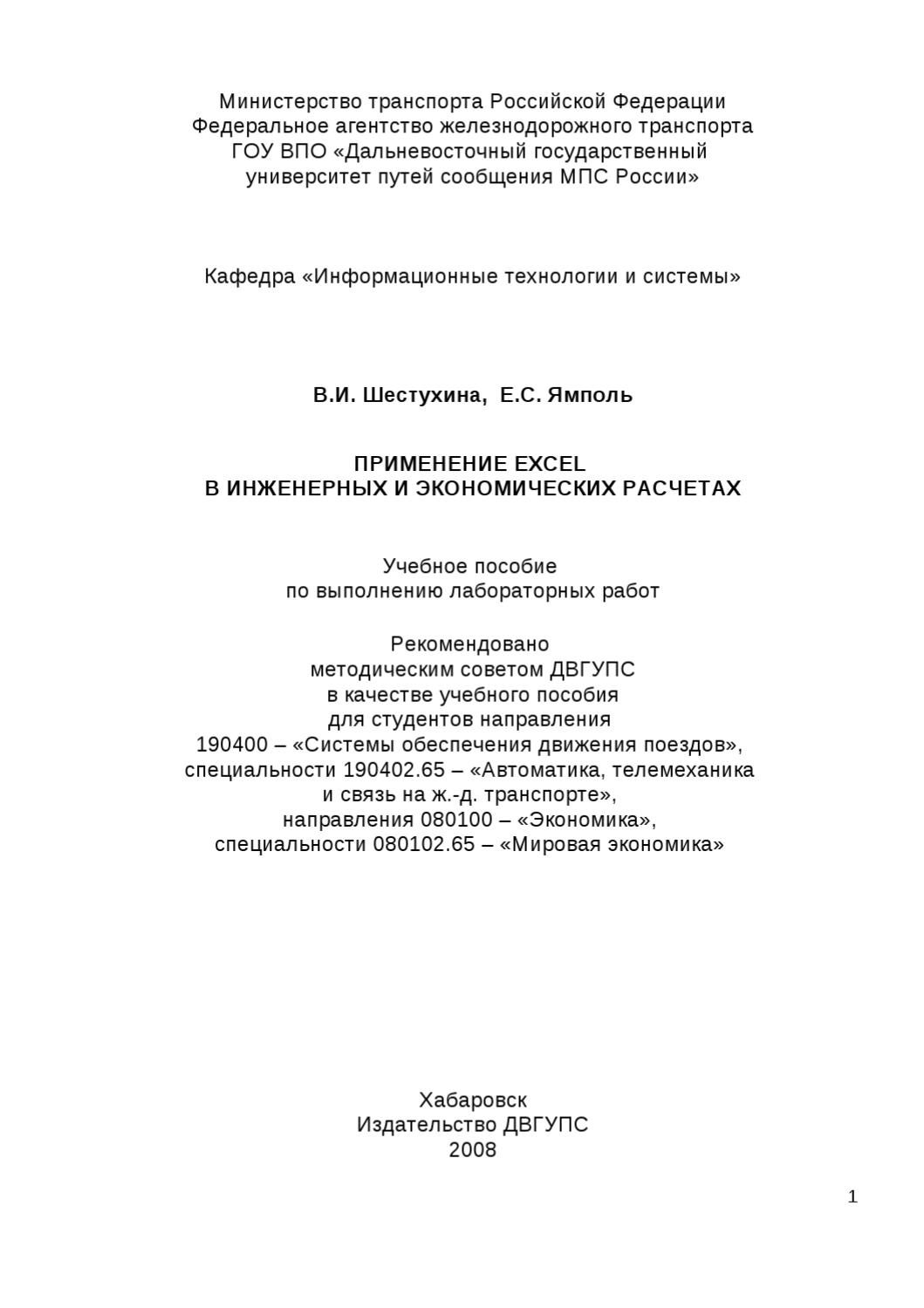 решебник книги 1700 заданий по microsoft excel златопольский д м