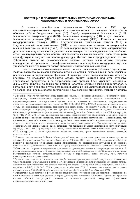 инструкция гш вс рф по ведению воинского учета в организации 2001г