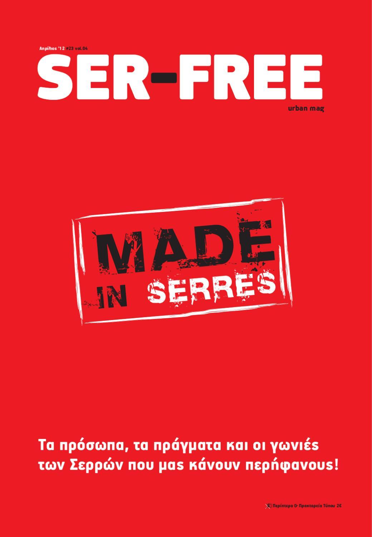 Ser-Free Magazine by Alexandros Arampatzis - issuu b1fee910936