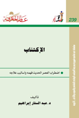 ef23369e5 depression | Al-Ekte'ab by موقع طبيب نفساني دوت كوم http ...